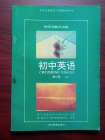 知识与能力训练,初中英语第二册上,初中英语1997年版,初中英语辅导,内有答案