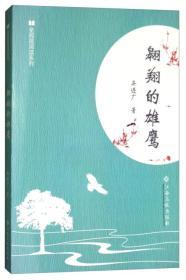 翱翔的雄鹰/全民微阅读系列