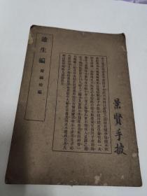 民国24年《达生编(附福幼编)》
