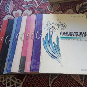 中国钢笔书法(2006年5.6.7.8.9.10.12期 共7本)