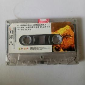 裸带:刀郎专辑。