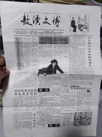 敖汉文博报1996.5.14总第十期