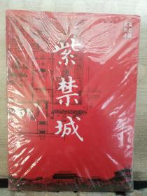 紫禁城(全新未拆封)