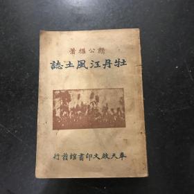 牡丹江风土志 康德十年奉天启文印书馆发行 非常稀少珍贵文物级收藏精品