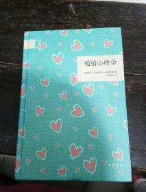 爱情心理学(国民阅读经典)