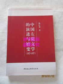 中国左翼文学的演进与嬗变(1927-1937)——陈红旗签赠本