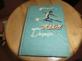 老日记本 大跃进期间日记 1961年 B3