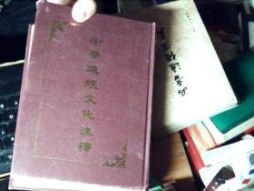中华道统文化注释》大32开精装1158页厚本      QQ2