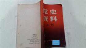 党史资料丛刊 1984年第1辑 上海人民出版社 大32