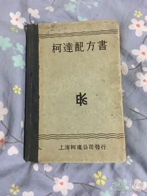 柯达配方书