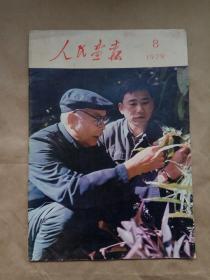 人民画报  (1979-8)