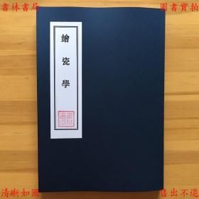 绘瓷学-吴仁敬编著 张啸天校-1939年排印本(复印本)