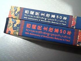 西藏民主改革50年:[中英文本]