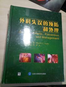 外科失误的预防和处理