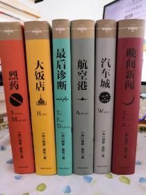 羅輯思維: 阿瑟.黑利 經典行業小說 《晚間新聞》《航空港》《烈藥》《大飯店》《最后診斷》《汽車城》 全6冊,正版合售