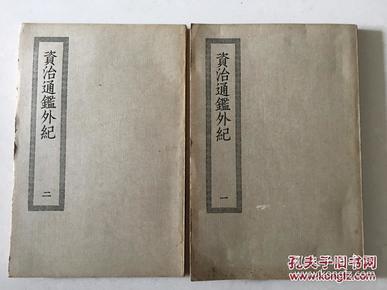 资治通鉴外纪 一二 四部丛刊初编史部 有藏书章