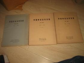 中国辩证法史资料(初稿)第二册、第三册(上下)3册合售