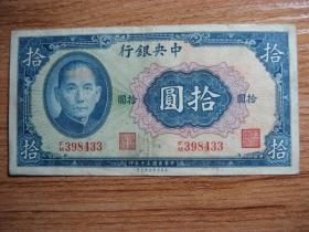 民32年中央银行:拾元(保安版)