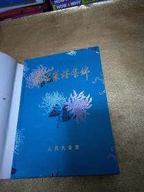 国宴菜谱集绵(精装 私藏品好)