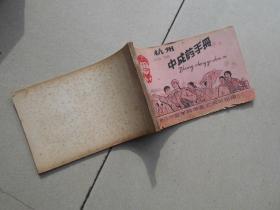 杭州中成药手册