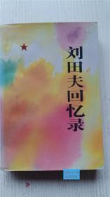 刘田夫回忆录 刘田夫 著 中共党史出版社 9787800238734 大32开