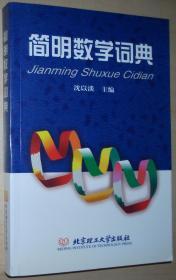 简明数学词典