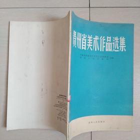 贵州省美术作品选集