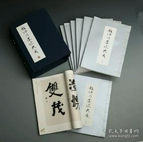 赵冷月墨迹大成(套装全八册)
