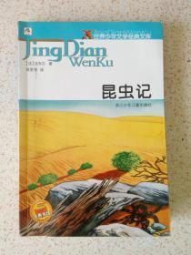 世界少年文学经典文库《昆虫记》