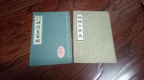 真草隶篆四体百家姓 + 四体千字文(2本合售) 长春古籍书店影印