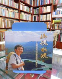 山魂水魄:记云南省五一劳动奖章获得者孙显才