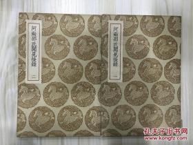 丛书集成初编:河南邵氏闻见后录 全2册 有藏书章