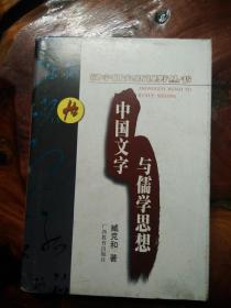 汉字研究新视野丛书  中国文字与儒学思想  品相好,收藏级别
