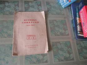 浙江省国家机关行政经费开支标准(1964年)