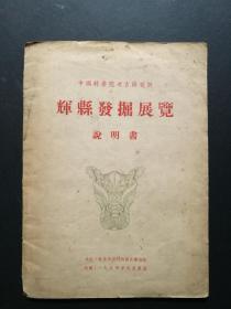 辉县发掘展览说明书