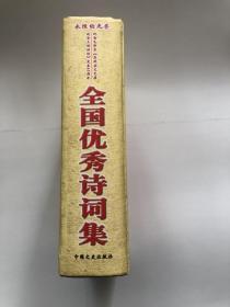 全国优秀诗词集&纪念《毛泽东在延安文艺座谈会上的讲话》发表65周年&诗词集&红色收藏&红色书刊&包邮