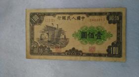 第一套人民币 壹佰元纸币 编号2408613