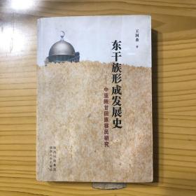 东干族形成发展史---中亚陕甘回族移民研究