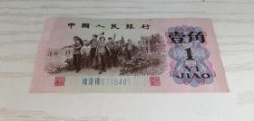 中国人民银行第三套人民币 壹角 1角 1962年 蓝三冠 VIII III VIII 6718481