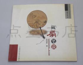 私藏好品《藏扇笔谈》 包铭新 著 2001年一版一印