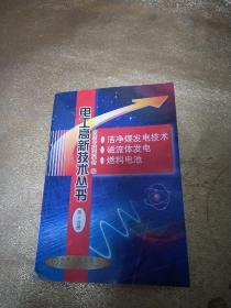 电工高新技术丛书(第5分册)