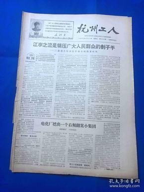 1968年6月12日 《杭州工人》 第66期 共四版