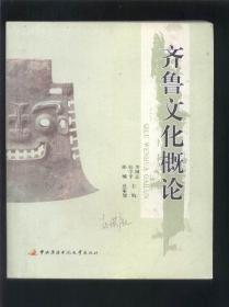齐鲁文化概论 (插图本)