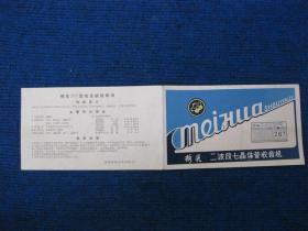 【说明书】梅花2G7型收音机