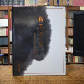 翰墨华章 新中国以来名家书画文牍集