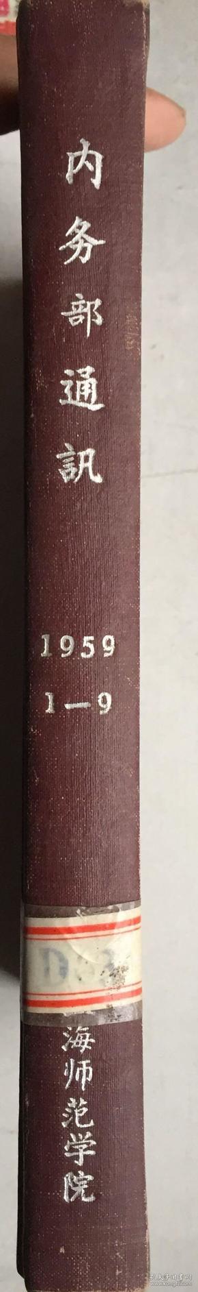 内政部通讯(1959年第1-9期)(馆合订为硬精装,16开一册)