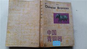 中国青铜器 --文物教材 文化部文物事业管理局 马承源 主编 上海古籍出版社 大32