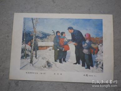 我最爱唱东方红(油画) 收获编辑部赠(16开宣传画)