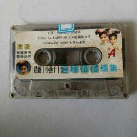 老磁带,赵薇专辑《还珠格格》续集。
