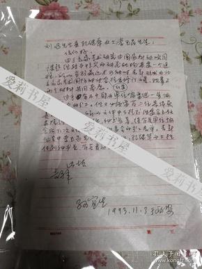 西安美术学院老教授孙宜生信札一页